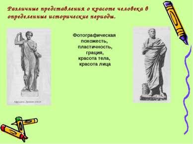 Различные представления о красоте человека в определенные исторические период...