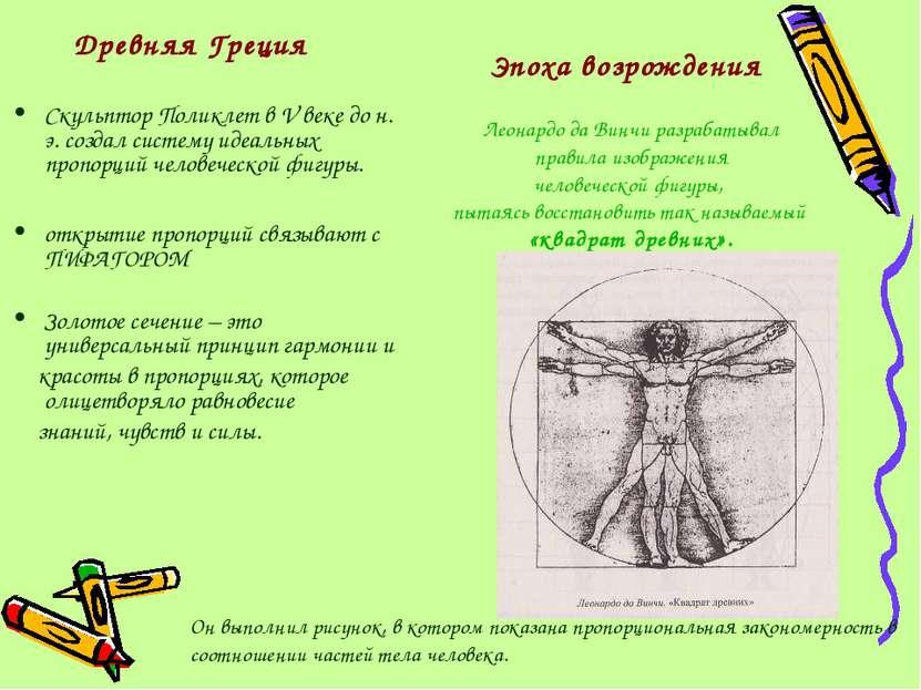 Скульптор Поликлет в V веке до н. э. создал систему идеальных пропорций челов...