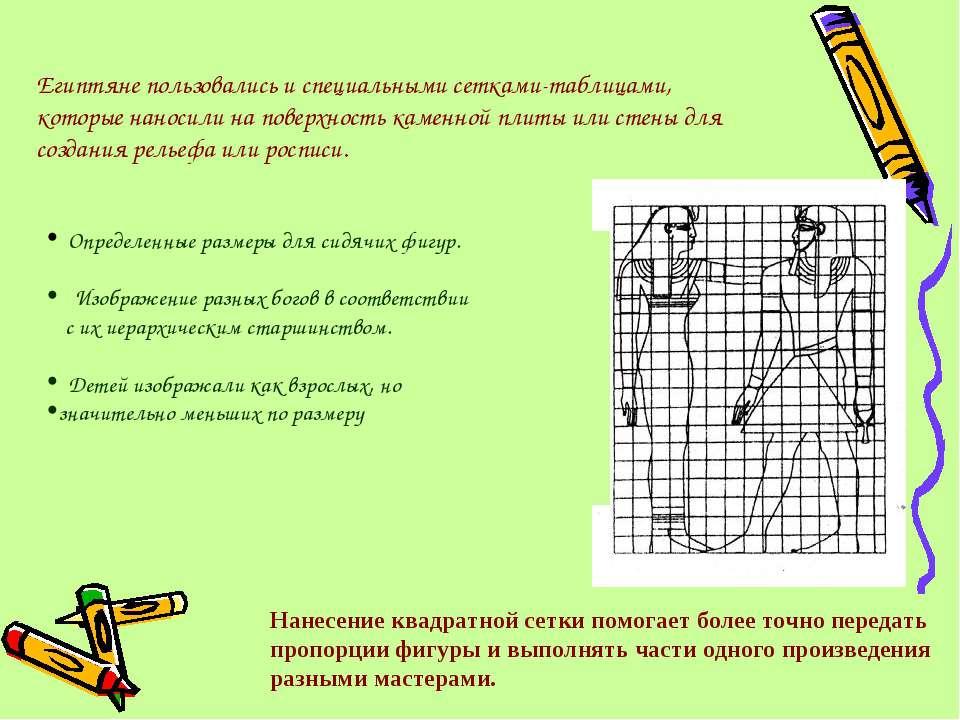 Египтяне пользовались и специальными сетками-таблицами, которые наносили на п...