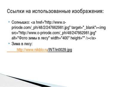 Солнышко: Зима в лесу: http://www.nikblo.ru/INT/in0029.jpg Cсылки на использо...