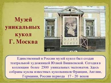 Единственный в России музей кукол был создан театральной художницей Юлией Виш...