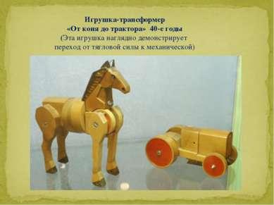 Игрушка-трансформер «От коня до трактора» 40-е годы (Эта игрушка наглядно дем...