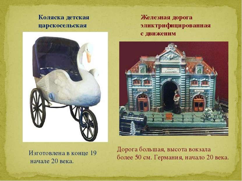 Коляска детская царскосельская Изготовлена в конце 19 начале 20 века. Железна...