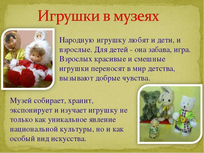 Народную игрушку любят и дети, и взрослые. Для детей - она забава, игра. Взро...