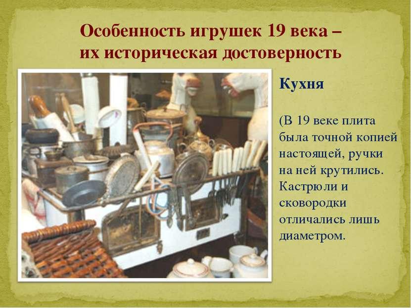 Особенность игрушек 19 века – их историческая достоверность Кухня (В 19 веке ...