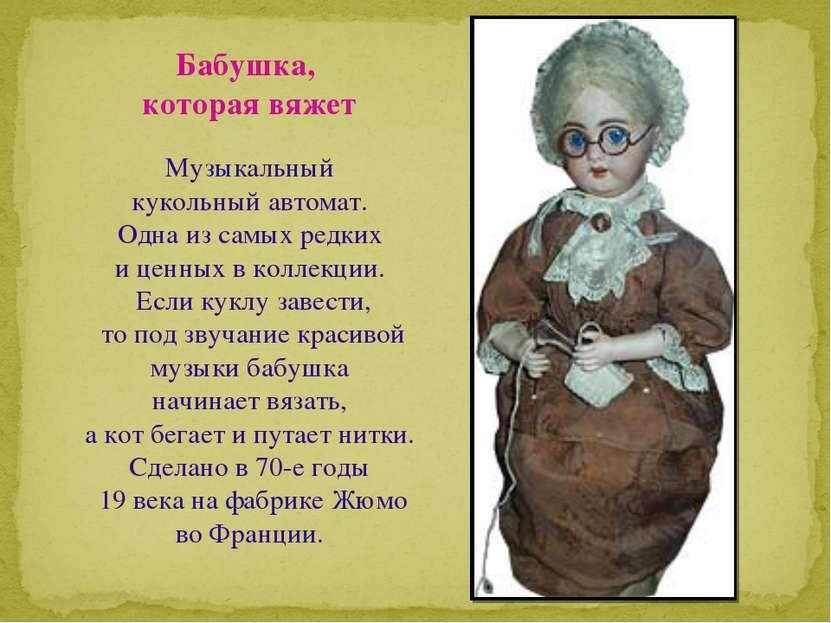 Музыкальный кукольный автомат. Одна из самых редких и ценных в коллекции. Есл...