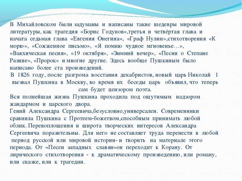 В Михайловском были задуманы и написаны такие шедевры мировой литературы, как...