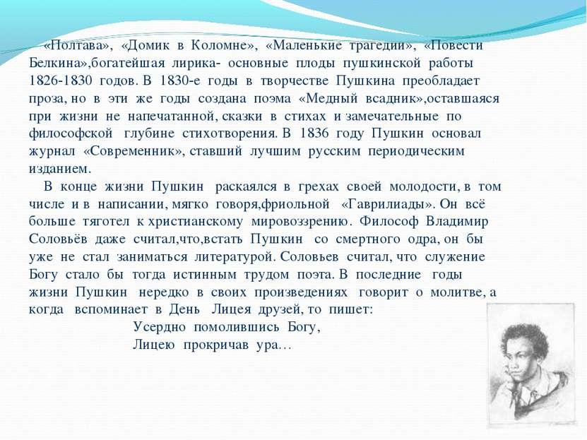 «Полтава», «Домик в Коломне», «Маленькие трагедии», «Повести Белкина»,богатей...