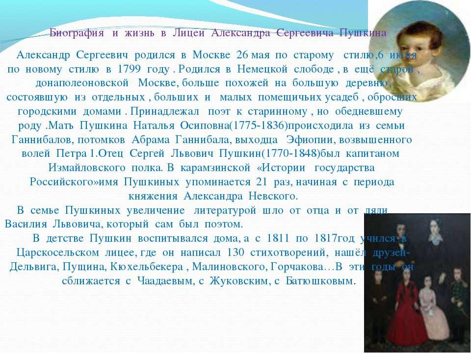 Биография и жизнь в Лицеи Александра Сергеевича Пушкина Александр Сергеевич р...