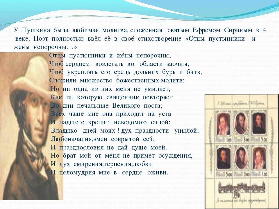 У Пушкина была любимая молитва, сложенная святым Ефремом Сириным в 4 веке. По...