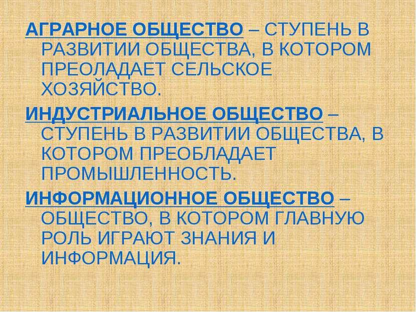 АГРАРНОЕ ОБЩЕСТВО – СТУПЕНЬ В РАЗВИТИИ ОБЩЕСТВА, В КОТОРОМ ПРЕОЛАДАЕТ СЕЛЬСКО...