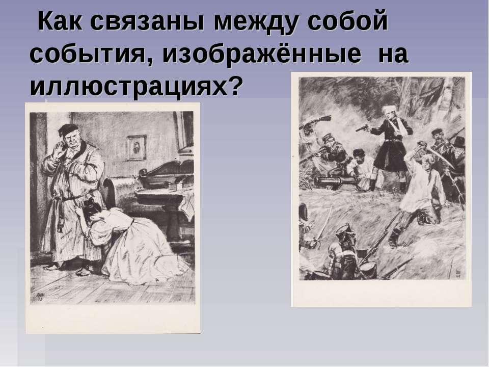Как связаны между собой события, изображённые на иллюстрациях?