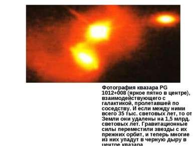 Фотография квазара PG 1012+008 (яркое пятно в центре), взаимодействующего с г...
