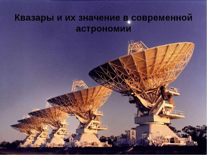 Квазары и их значение в современной астрономии