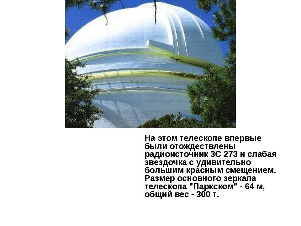 На этом телескопе впервые были отождествлены радиоисточник 3С 273 и слабая зв...