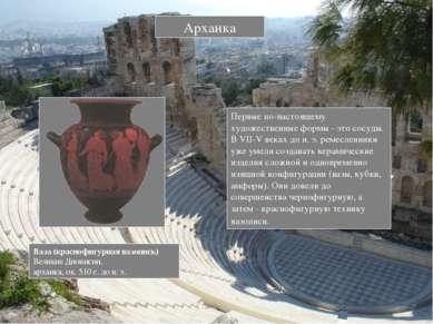 Первые по-настоящему художественные формы - это сосуды. В VII-V веках до н. э...
