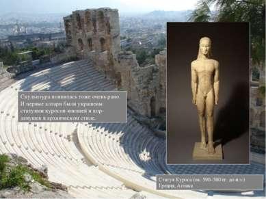 Скульптура появилась тоже очень рано. И первые алтари были украшены статуями ...