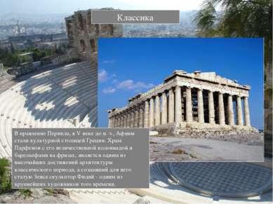 В правление Перикла, в V веке до н. э., Афины стали культурной столицей Греци...