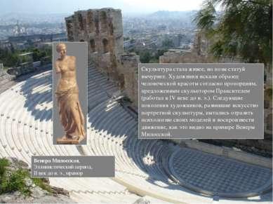 Скульптура стала живее, но позы статуй вычурнее. Художники искали образец чел...