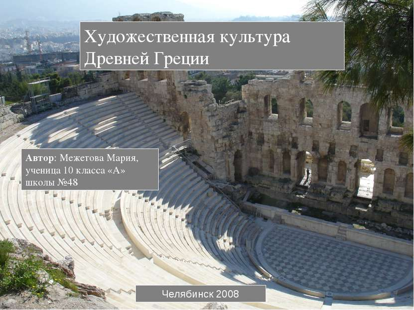 Челябинск 2008 Художественная культура Древней Греции Автор: Межетова Мария, ...