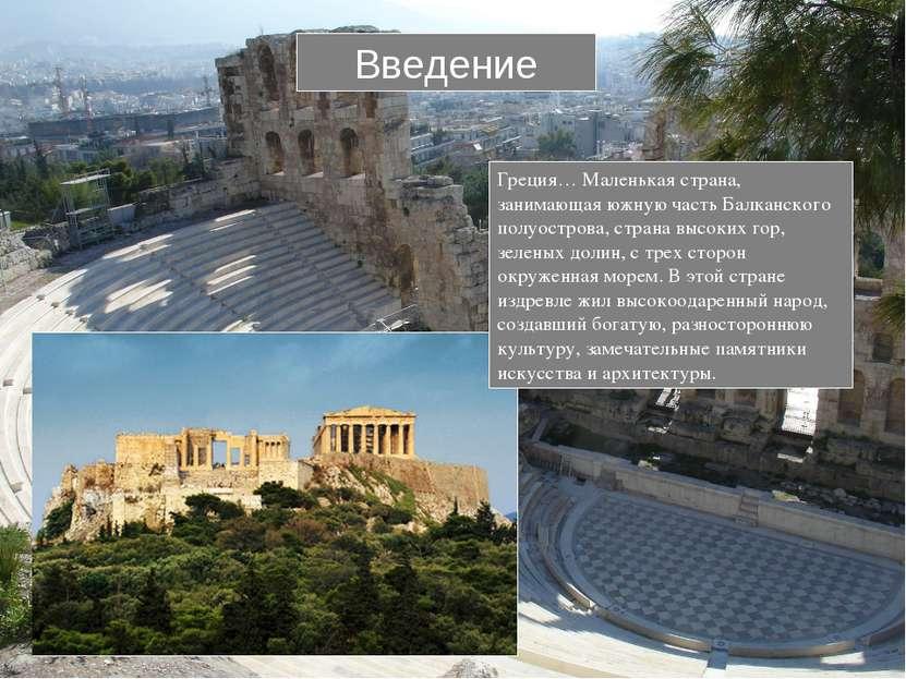 Греция… Маленькая страна, занимающая южную часть Балканского полуострова, стр...