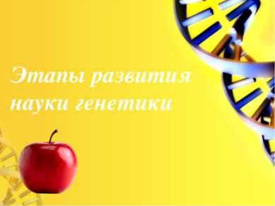 Этапы развития науки генетики