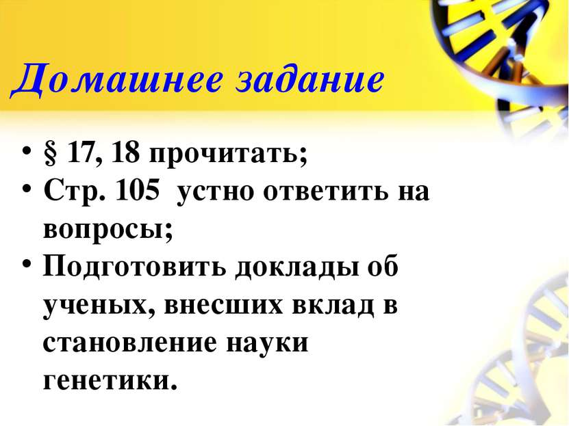 Домашнее задание § 17, 18 прочитать; Стр. 105 устно ответить на вопросы; Подг...