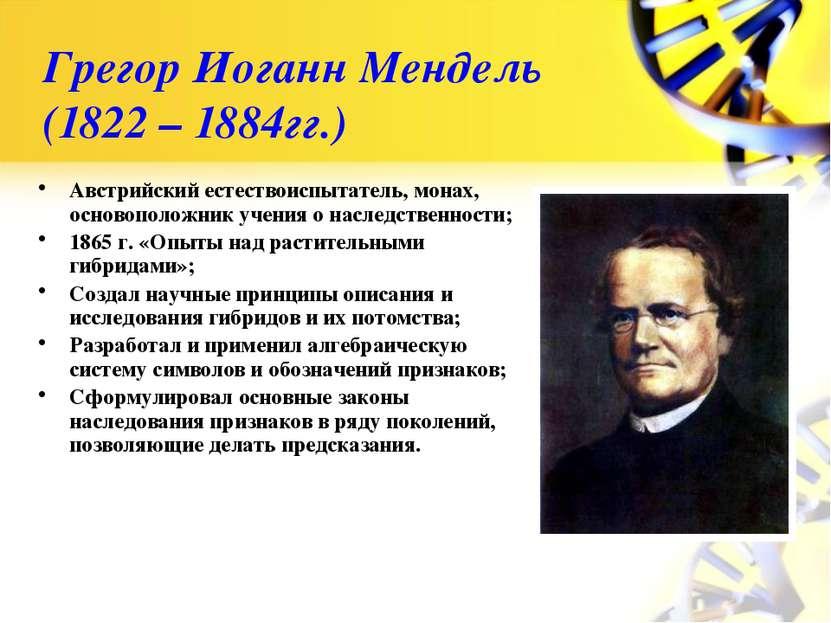 Грегор Иоганн Мендель (1822 – 1884гг.) Австрийский естествоиспытатель, монах,...