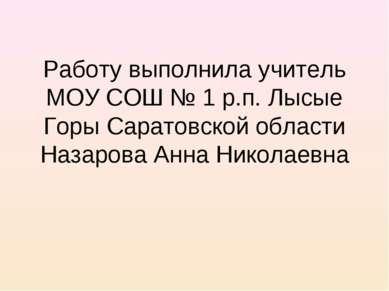 Работу выполнила учитель МОУ СОШ № 1 р.п. Лысые Горы Саратовской области Наза...