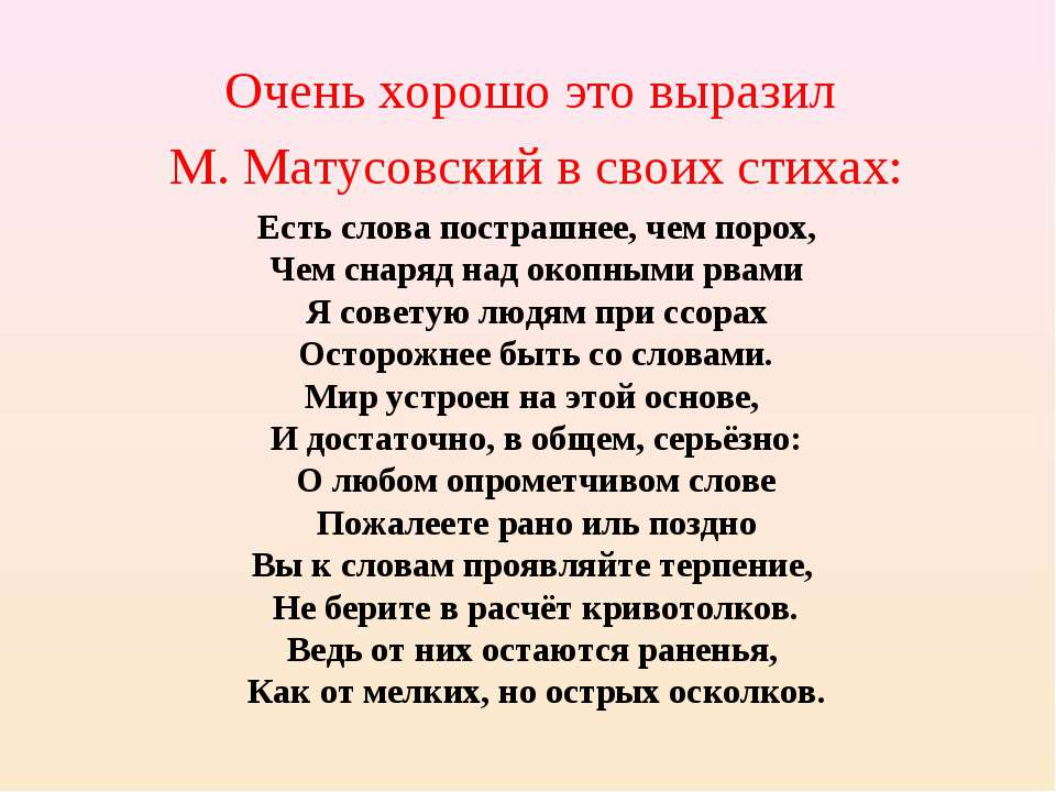 Очень хорошо это выразил М. Матусовский в своих стихах: Есть слова пострашнее...
