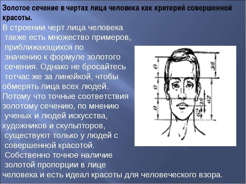 Золотое сечение в чертах лица человека как критерий совершенной красоты. В ст...