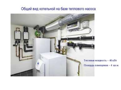 Общий вид котельной на базе теплового насоса Тепловая мощность – 40 кВт Площа...
