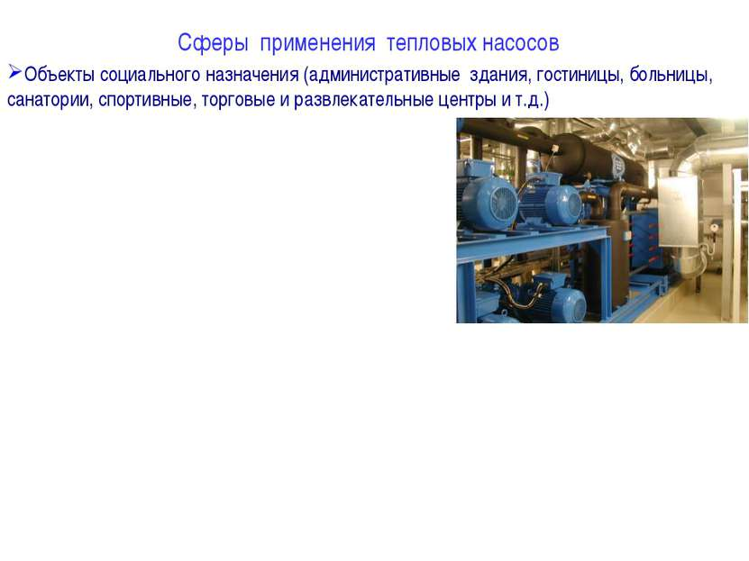 Сферы применения тепловых насосов Объекты социального назначения (администрат...