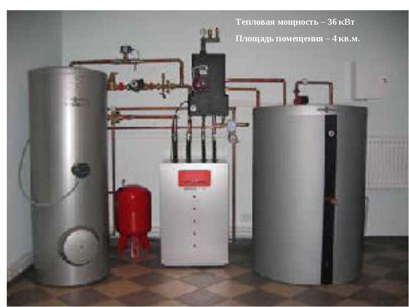 Тепловая мощность – 36 кВт Площадь помещения – 4 кв.м.