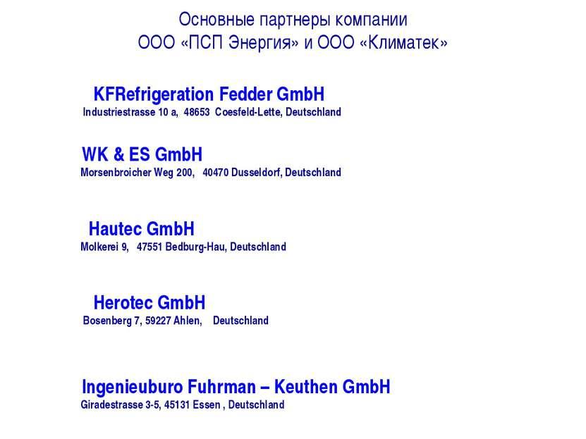 Основные партнеры компании ООО «ПСП Энергия» и ООО «Климатек»  KFRefrig...