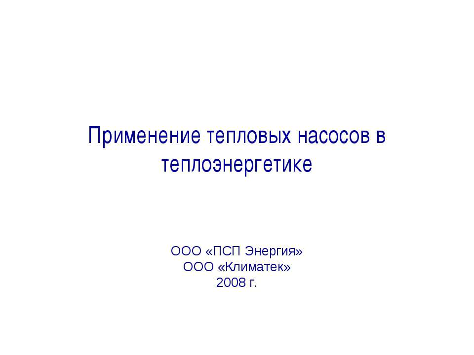 Применение тепловых насосов в теплоэнергетике ООО «ПСП Энергия» ООО «Климатек...