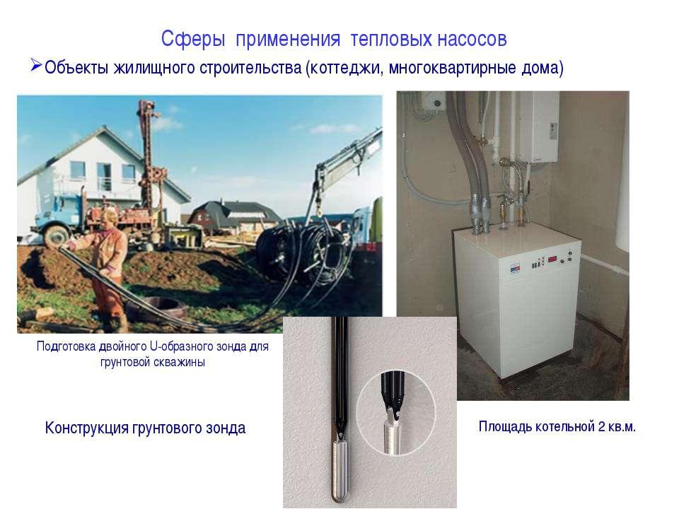 Сферы применения тепловых насосов Объекты жилищного строительства (коттеджи, ...