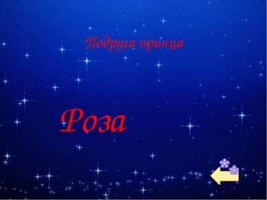 Подруга принца Роза