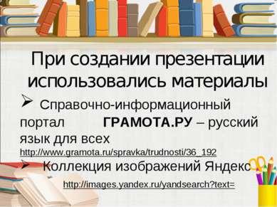 При создании презентации использовались материалы Справочно-информационный по...