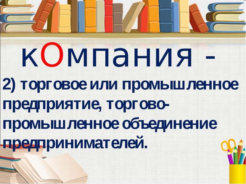 кОмпания - 2) торговое или промышленное предприятие, торгово-промышленное объ...