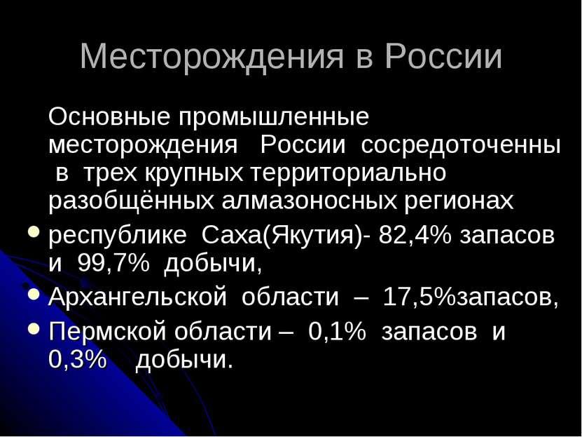Месторождения в России Основные промышленные месторождения России сосредоточе...