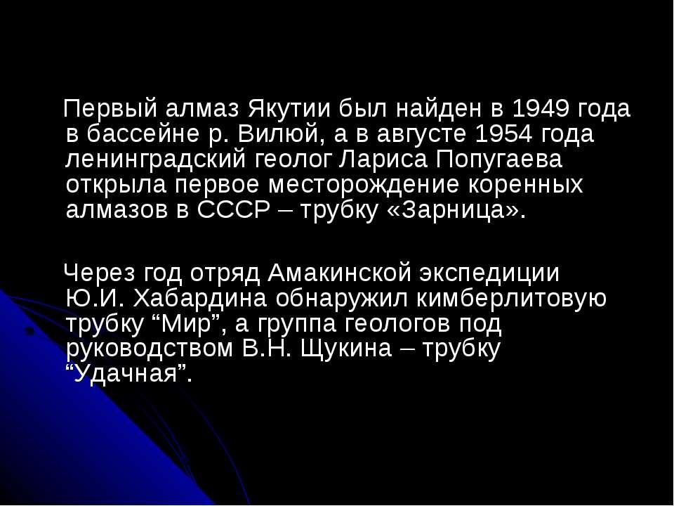 Первый алмаз Якутии был найден в 1949 года в бассейне р. Вилюй, а в августе 1...