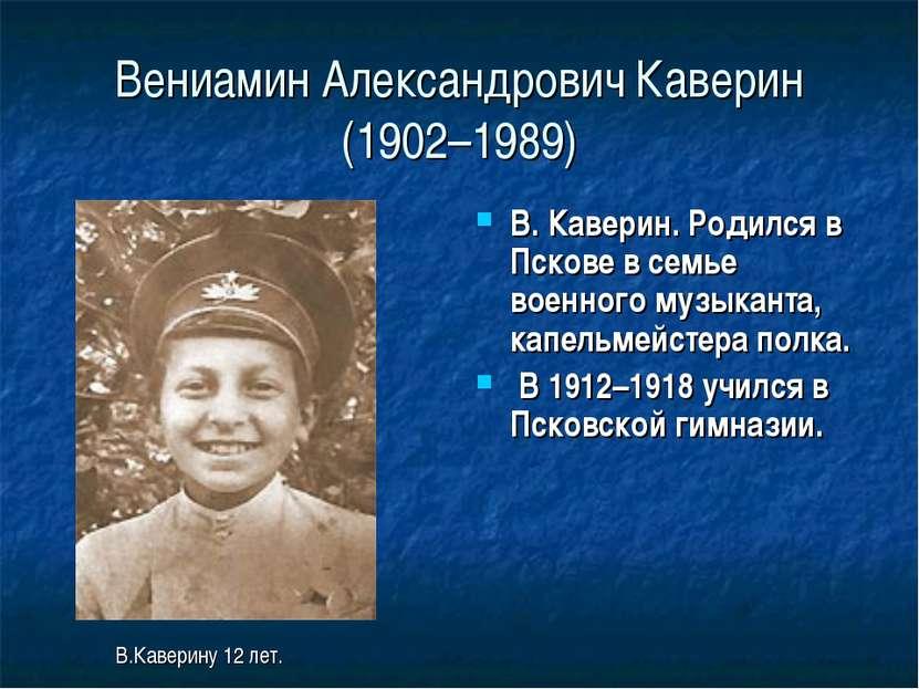 Вениамин Александрович Каверин (1902–1989) В. Каверин. Родился в Пскове в сем...