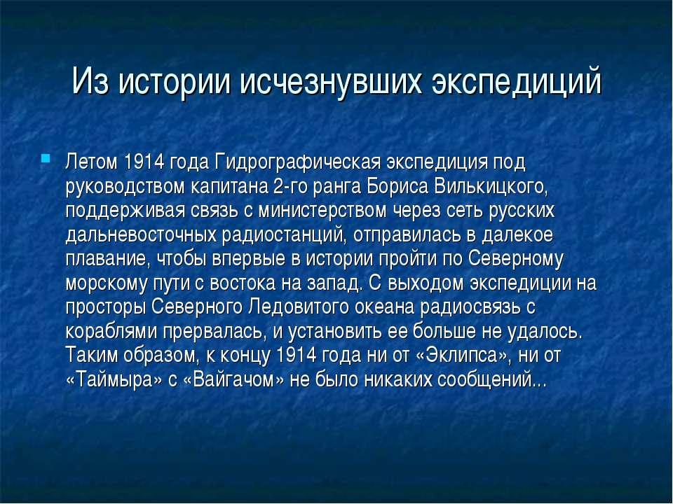 Из истории исчезнувших экспедиций Летом 1914 года Гидрографическая экспедиция...