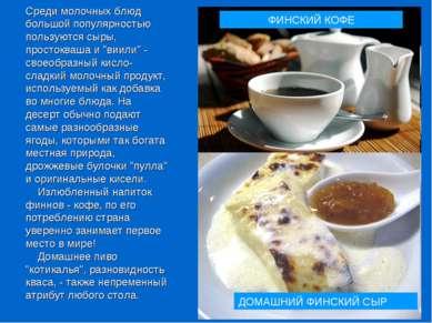 """Среди молочных блюд большой популярностью пользуются сыры, простокваша и """"вии..."""