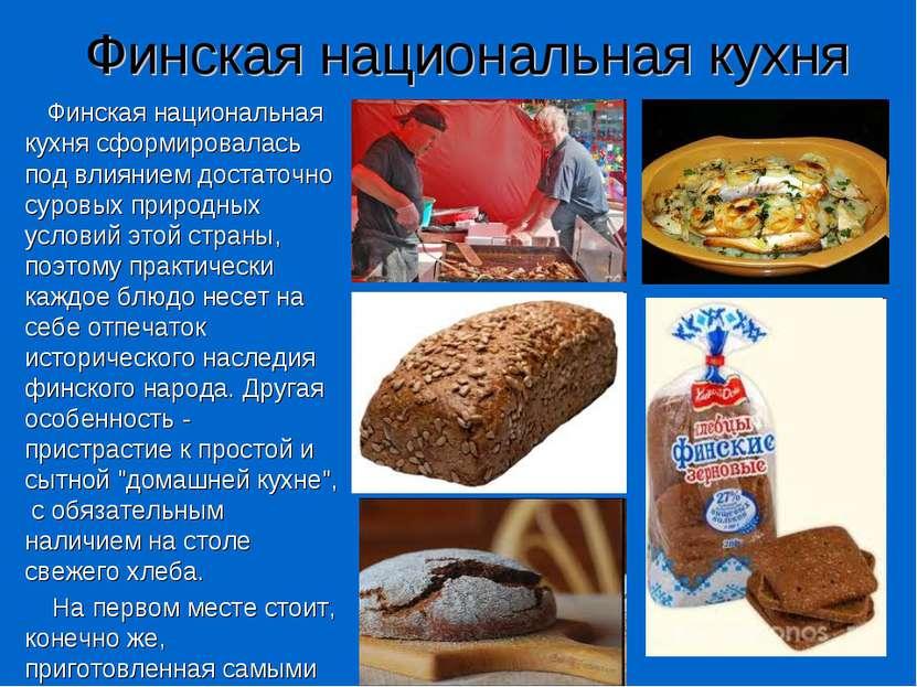 Финская национальная кухня Финская национальная кухня сформировалась под влия...