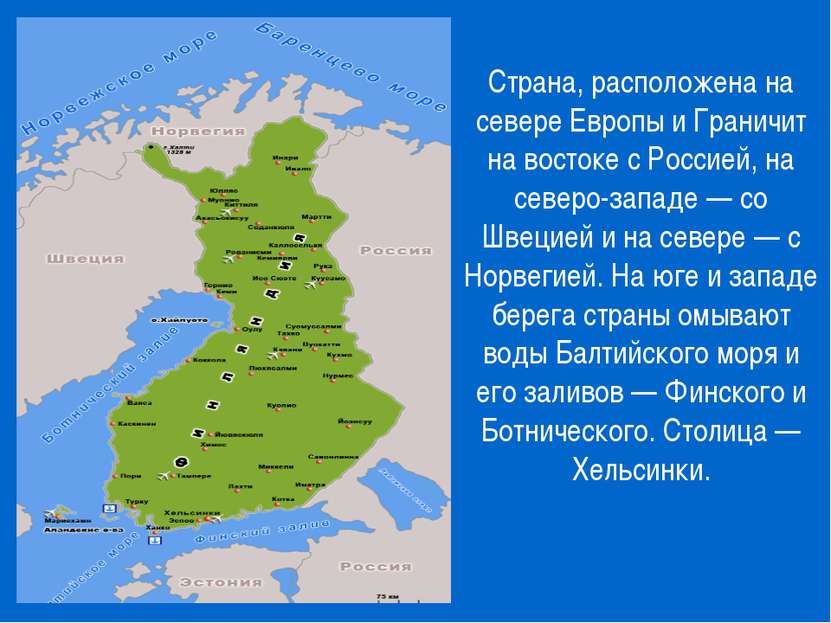 Страна, расположена на севере Европы и Граничит на востоке с Россией, на севе...