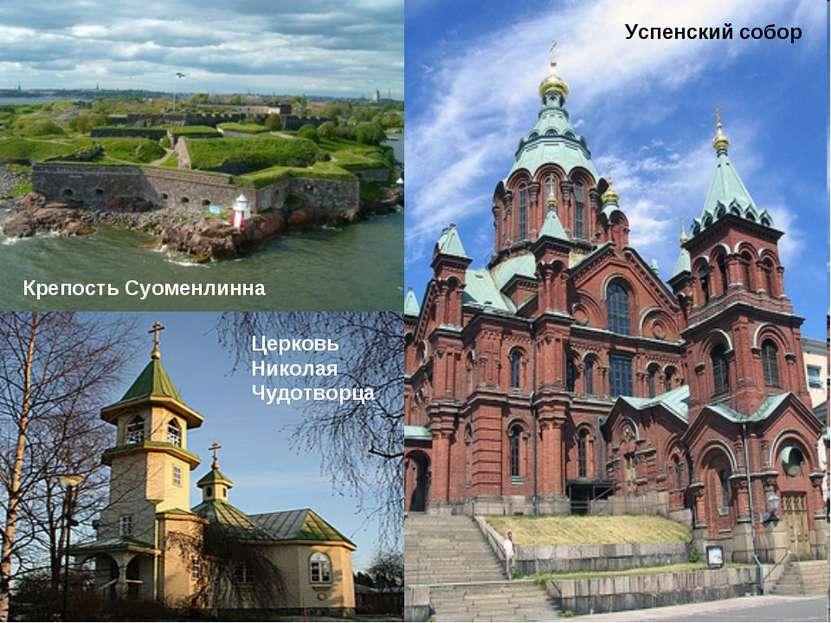Крепость Суоменлинна Церковь Николая Чудотворца Успенский собор
