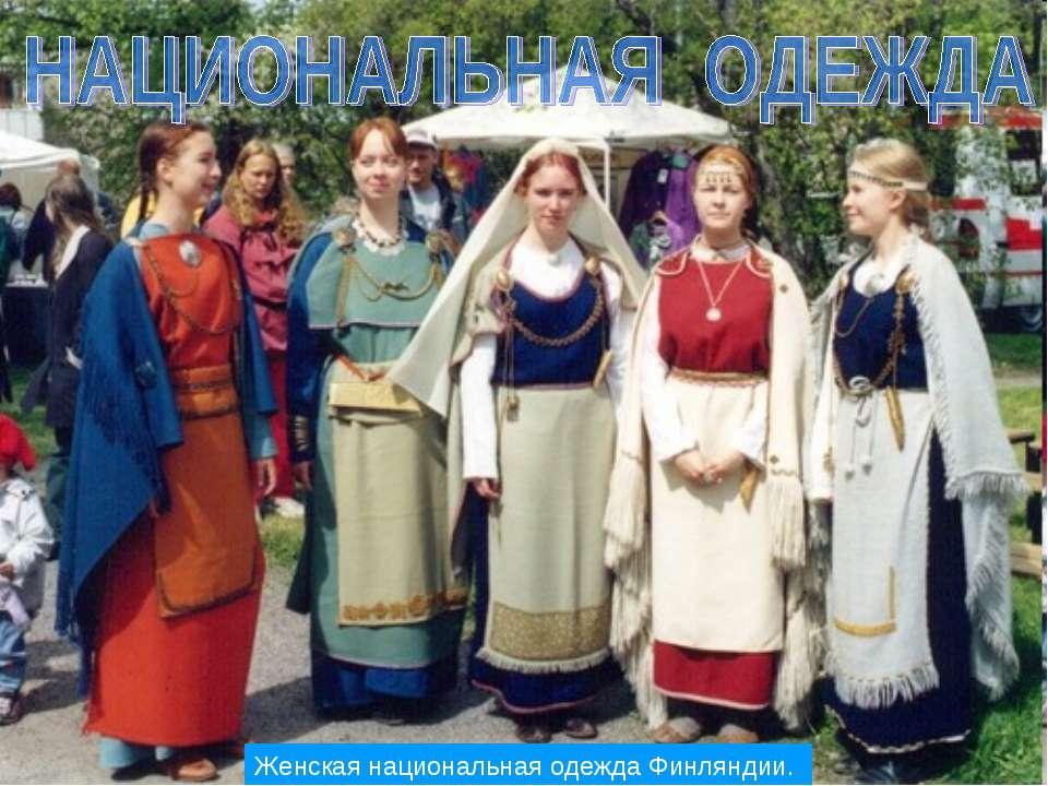 Женская национальная одежда Финляндии.