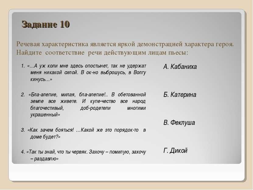 Задание 10 Речевая характеристика является яркой демонстрацией характера геро...